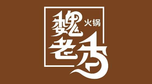 魏老香火鍋