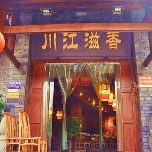 川江滋香火锅