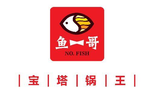 魚一哥寶塔鍋王