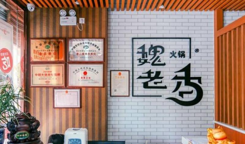 魏老香火锅加盟