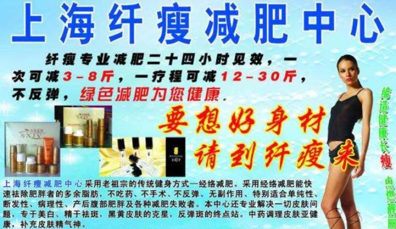 上海纤瘦加盟