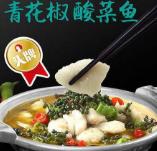 青花椒酸菜魚