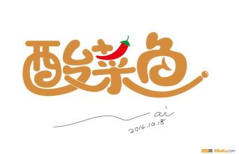 愛尚酸菜魚