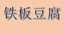 �F板豆腐