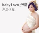 babylove产后护理