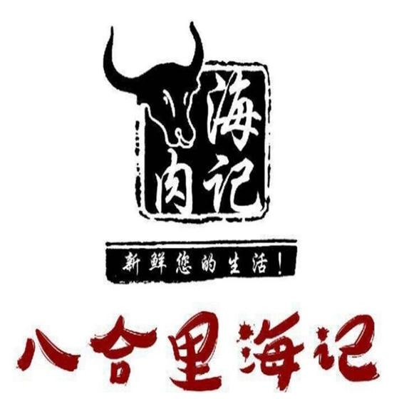 牛肉火锅宴字体素材
