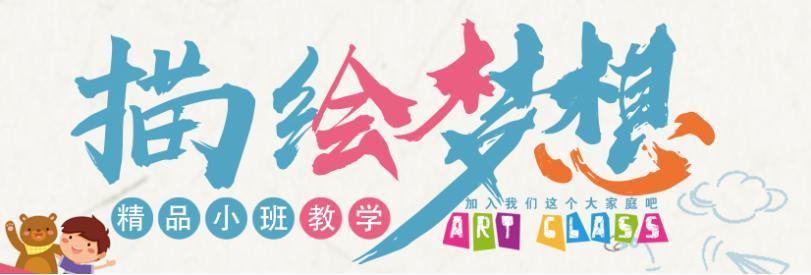 蓝多奇国际少儿美术加盟