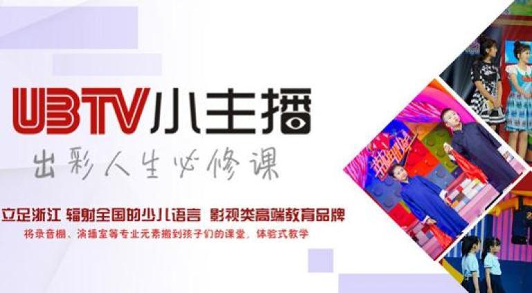 UBTV小主播(少儿口才)加盟