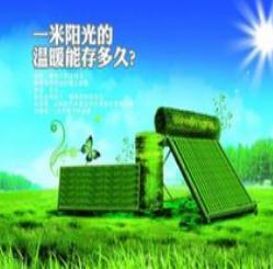 绿洲太阳能