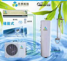 天然空调热水器