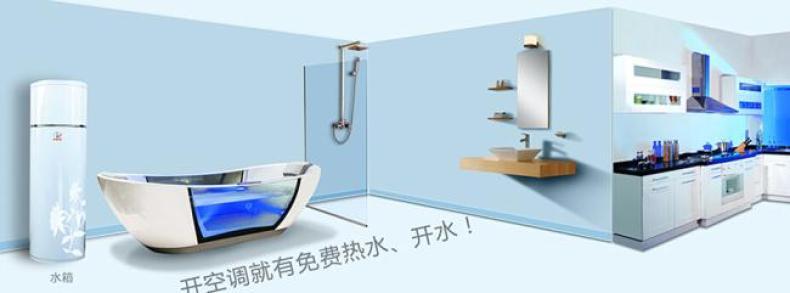 空调热水器加盟