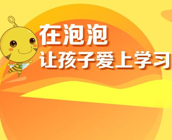 北京新东方泡泡少儿教育