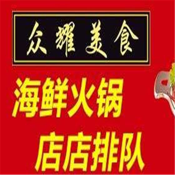 眾耀海鮮九宮格火鍋