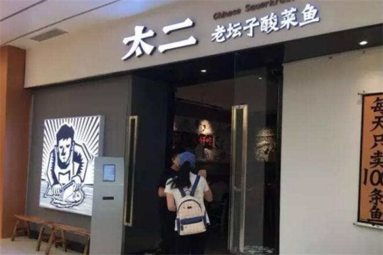 上海太二酸菜鱼加盟