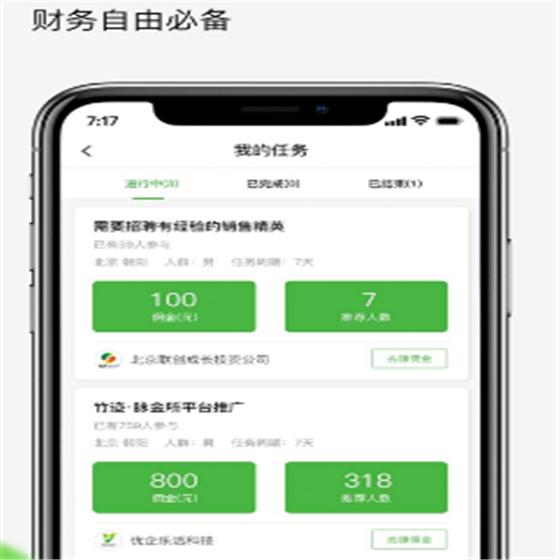 竹迹app