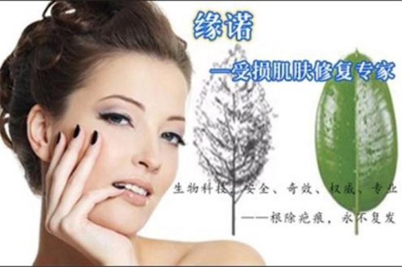 缘诺化妆品加盟