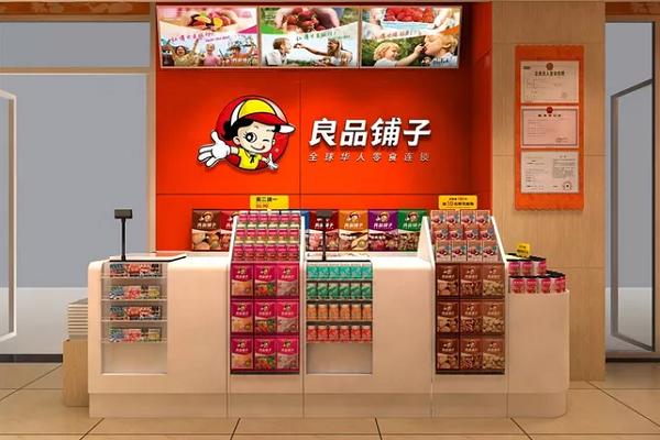 良品铺子零食店