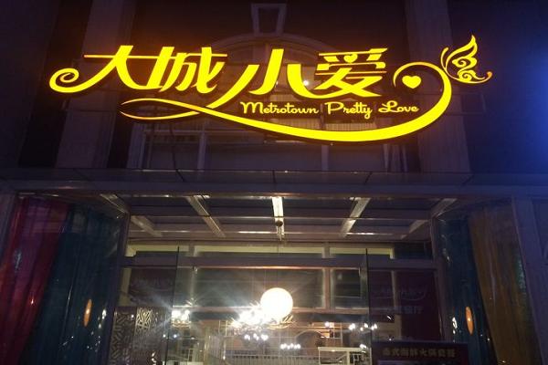 大城小愛餐廳