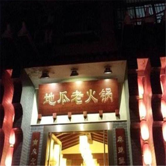 重庆地瓜老火锅