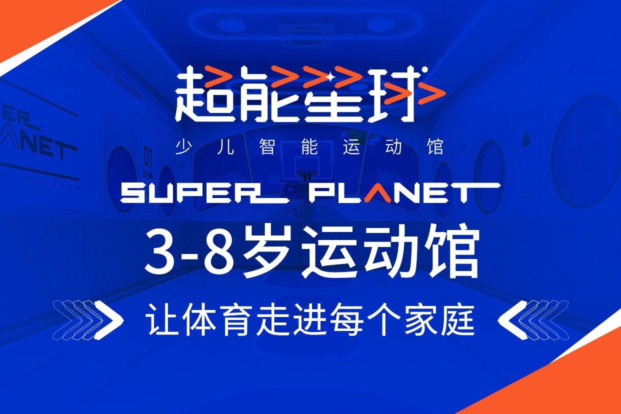 超能星球1