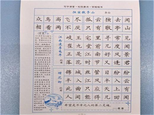 品型练字硬笔书法教育培训