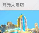 开元大酒店酒店