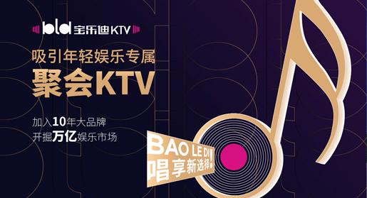 宝乐迪KTV