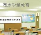 滴水学堂教育